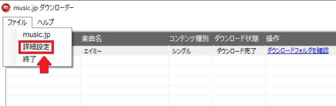 music.jp itunes ダウンローダーファイル