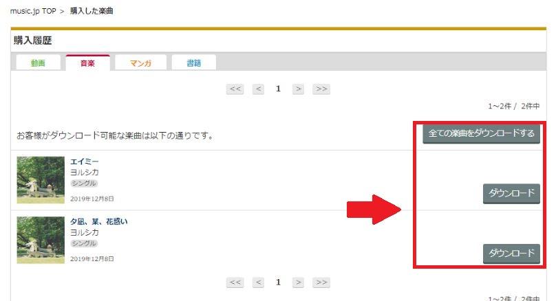 music.jp itunes ダウンロード