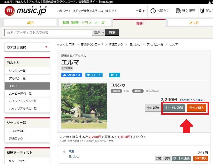 music.jp itunese 購入画面