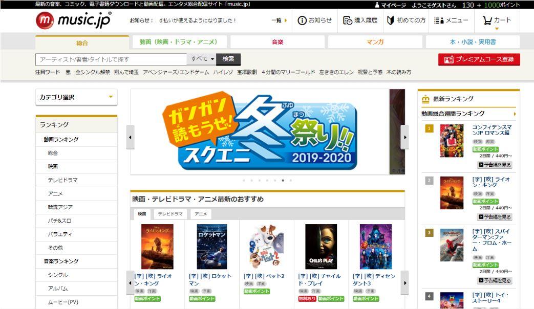 music.jp itunese HP画面